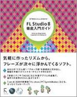FL Studio8徹底入門ガイド